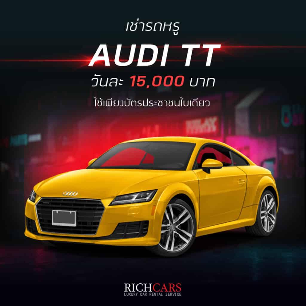 0620_richcars_start7900_AUDI tt