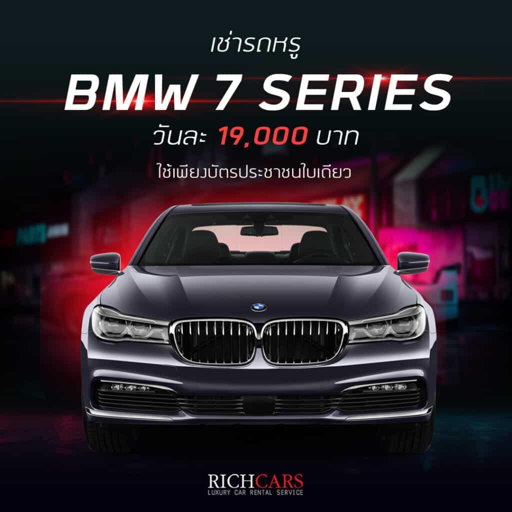 0620_richcars_start7900_BMW7SERIES