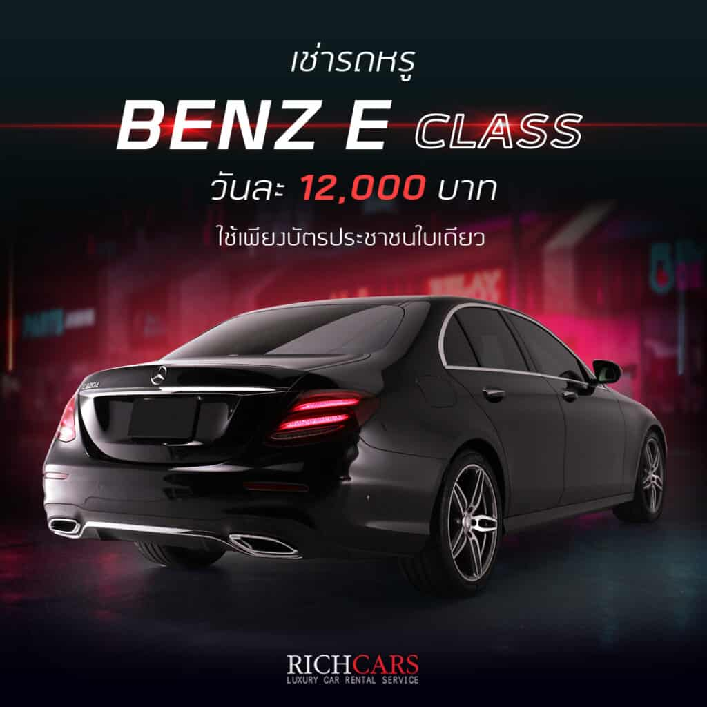 0620_richcars_start7900_benzsedan