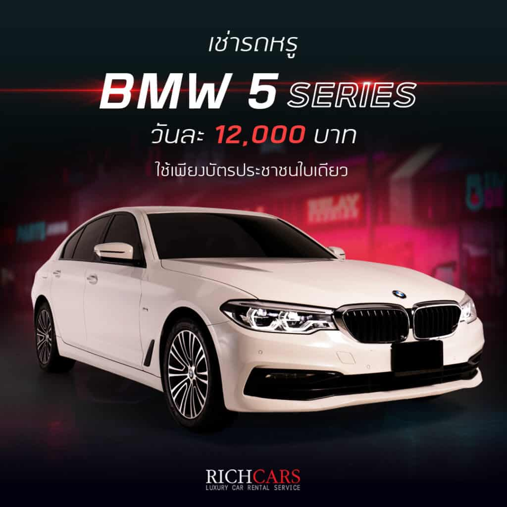 0620_richcars_start7900_bmw5series