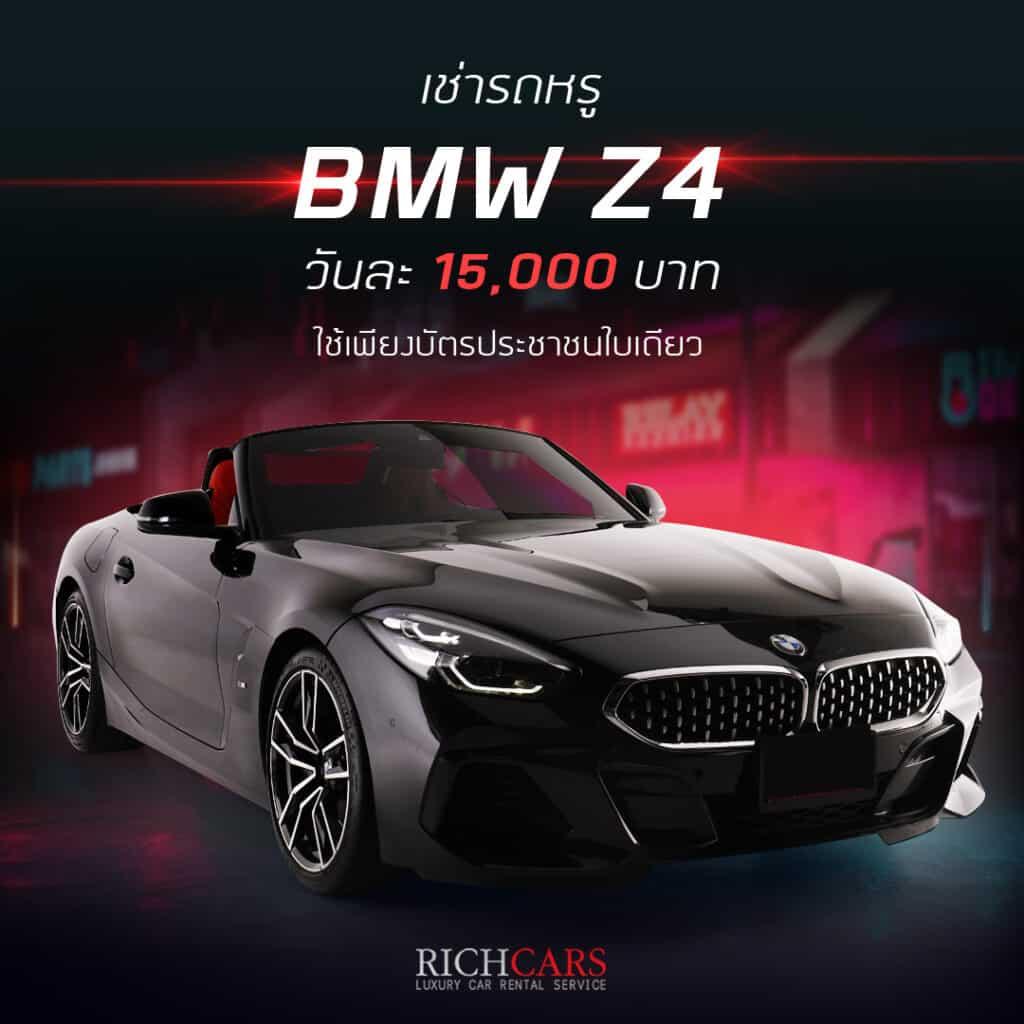0620_richcars_start7900_bmwz4