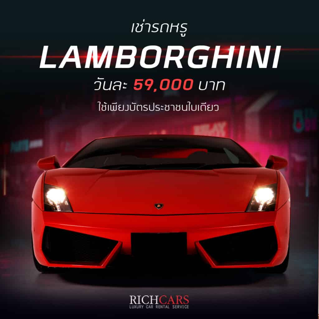 0620_richcars_start7900_lamborghini